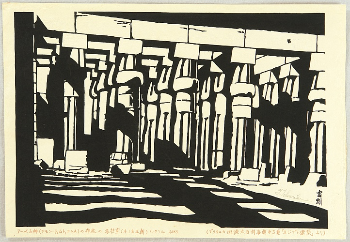 Tomikichiro Tokuriki 1902-1999 - Luxor Temple in Egypt