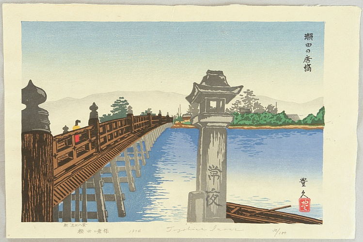 Toyohisa Inoue 1914 - ? - Karahashi Bridge in Seta
