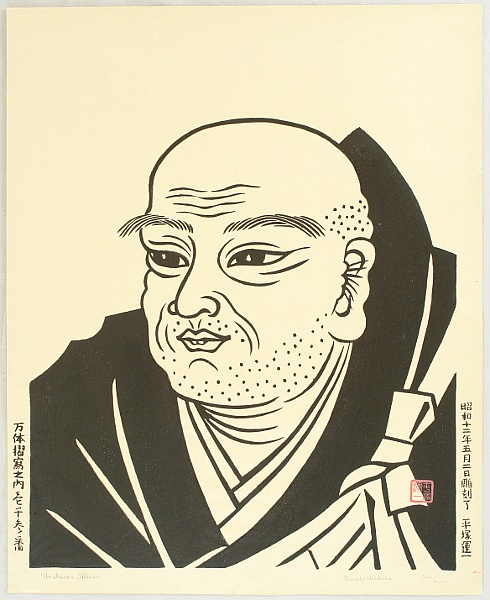 Unichi Hiratsuka 1895-1997 - High Priest Nichiren