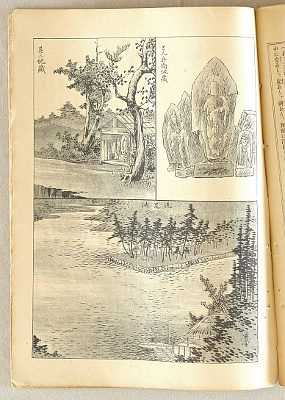 not identified - Illustrated Magazine for Customs and Manners - Vol. 276 Bicycle Riders