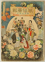 not identified - Illustrated Magazine for Customs and Manners - Vol.273, Green House