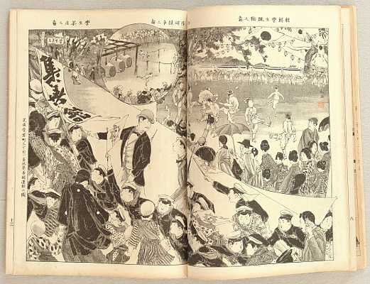 not identified - Illustrated Magazine for Customs and Manners - Vol.97,  Oiso Beach