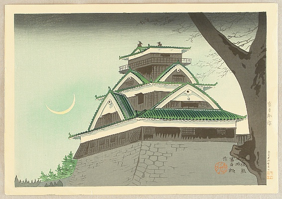 Tomikichiro Tokuriki 1902-1999 - Famous Historic Places and Holy Places - Kumamoto Castle