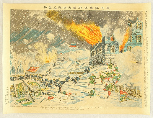 Unknown - Russo-Japanese War - Burning of Railroad Station at Mukden