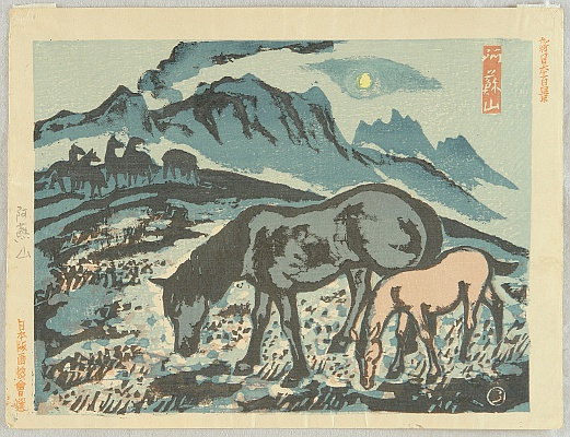 Ryosuke Ishii 1882-1958 - New One Hundred Views of Japan - Horses on Mt. Aso