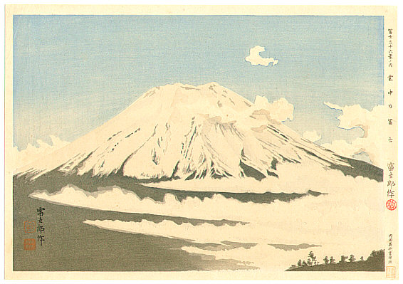 Tomikichiro Tokuriki 1902-1999 - Mt.Fuji in Clouds - Thirty-six Views of Mt.Fuji