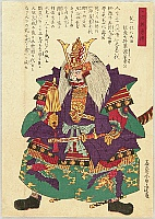 Yoshitora Utagawa active ca. 1836-1880 - The First Shogun of the Tokugawa Shogunate