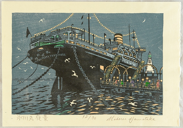 Noboru Yamataka born 1926 - Ocean Liner Hikawa-maru at Night