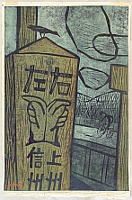 Tadashige Ono 1909-1990 - Road Sign