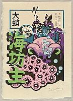 Kaiju Manga - Sea Monster