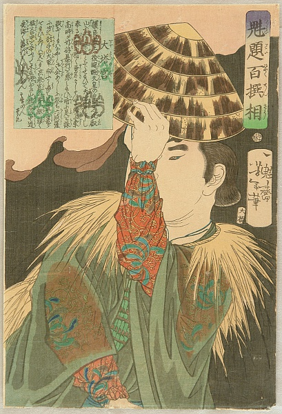 Yoshitoshi Tsukioka (Taiso) 1839-1892 - Yoshitoshi Selection of One Hundred Warriors - Prince Ot-no-miya