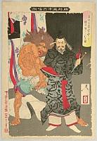 New Forms of Thirty-six Ghosts - Sadanobu and Demon