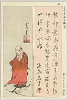 Tsukioka Yoshitoshi: Chronicles about the People of Today ...