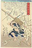 Jimoguri Matazo - Kinsei Kyogi Den