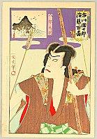 Ichikawa Danjuro Engei Hyakuban - Archer Tametomo