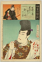 The Hundred Roles of Baiko - Nakamaro and Blood Letter