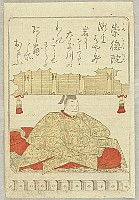 100 Poems by 100 Poets - Emperor Sutoku