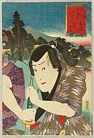 Kabuki Actor's Tokaido 53 Stations - Kameyama, No.2