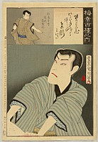 Hundred Roles of Baiko - Chivalrous Man