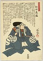 Chronicle of One Hundred Famous and Brave People - Wada Yoshimori
