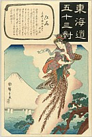 Fifty-three Parallels for the Tokaido Road - Tokaido Goju-san Tsui - Ejiri