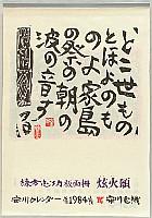 Munakata Shiko Hanga Calender 1984 - from January to Descember