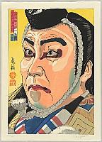 Heisei Yakusha Oh-kagami - Ichikawa Danjuro as Benkei