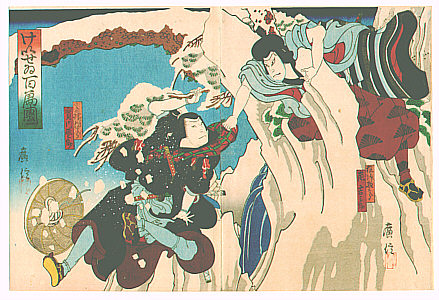 Hironobu Kinoshita active ca. 1851-72 - Battle in the Snow - Keisei Hyakumangoku