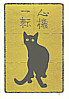 Tadashige Nishida born 1942 - Cat and Calligraphy B Part 6  (Limited Edition)