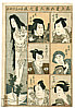 Hokushu Shunkosai fl. ca. 1810-1832 - Kabuki Playing Cards