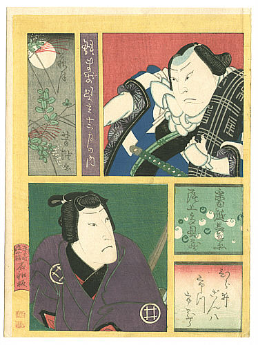 Yoshitaki Utagawa 1841-1899 - Actors and the Moon - Mitate Junigatsu no Uchi