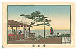 Yasuji Inoue 1864 - 1889 - Atagoyama Hill (post card size)