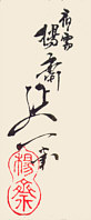Signature: oju yosai Nobukazu ga