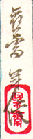 Signature: oju Toshinobu
