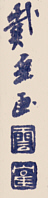 Signature: Taigaku ga