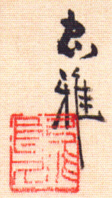 Signature: Tadamasa