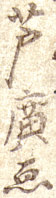 Signature: Ashihiro ga