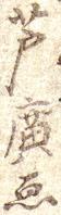 Signature: Ashihiro ga