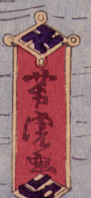 Signature: Yoshitora ga