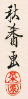 Signature: Akika ga