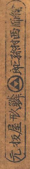 Signature: eshi Nishimura Magosaburo