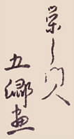 Signature: eishi monjin Gokyo ga