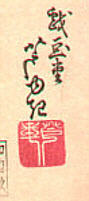 Signature: gigado Ashiyuki ga