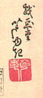 Signature: gigado Ashiyuki ga