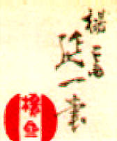 Signature: yosai Nobukazu hitsu