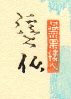 Signature: Keisen