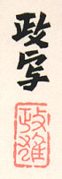 Signature: Masa sha