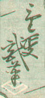 Signature: oju yoshiiku