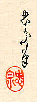Signature: Tadamune hitsu