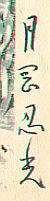 Signature: Tsukioka Ninko